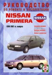 Руководство Nissan Primera c 90-03 гг.(бензин + дизель) 1,6.2,0